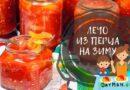 Лечо из перца и помидор на зиму: рецепты пальчики оближешь