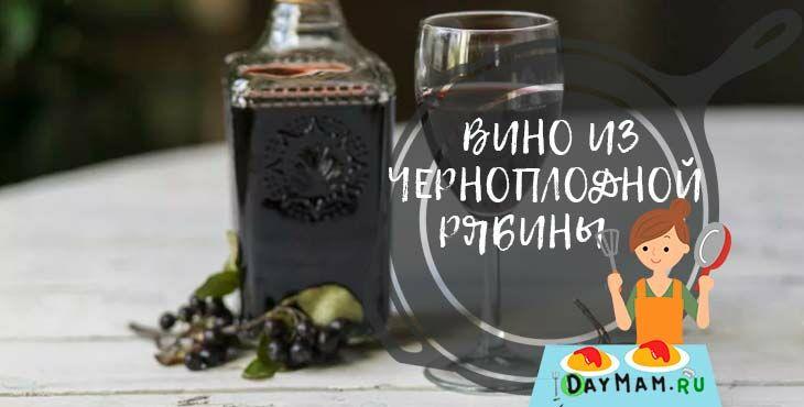 Вино из черноплодной рябины с добавлением дрожжей