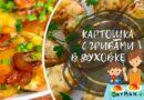 Картошка с грибами в духовке — 9 фоторецептов