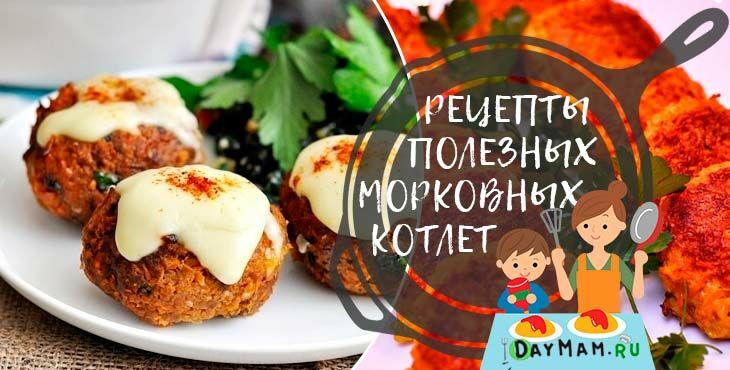 Морковные котлеты как в детском саду классические рецепты