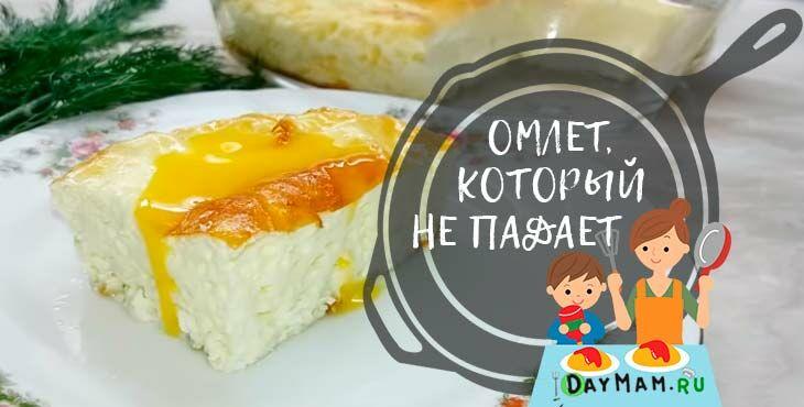 Омлет в духовке: 7 рецептов пышного омлета, как в детском садике