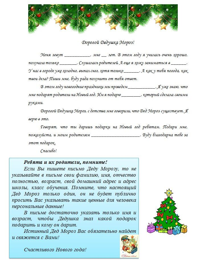Письмо Деду Морозу 2020 – шаблон и образец письма дедушке морозу