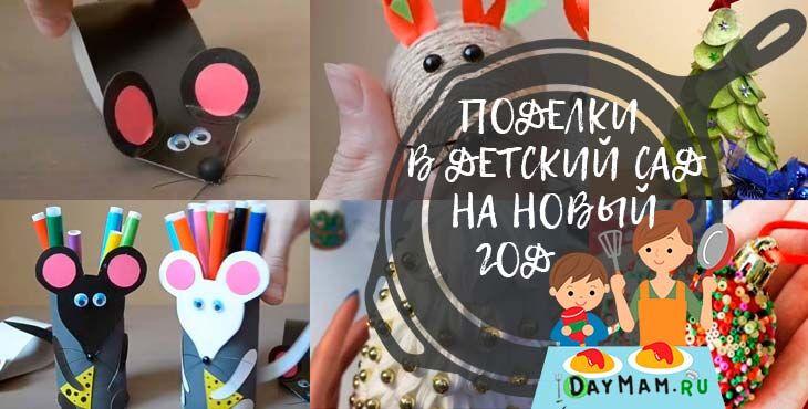 Поделки в детский сад на новый год 2020 своими руками