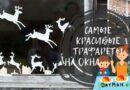 Трафареты на новый год 2022 для вырезания на окно