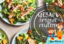 Салат Цезарь с курицей — 6 простых классических рецептов