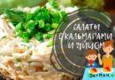 Салат с кальмарами и яйцом — 9 самых вкусных рецептов