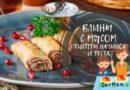 Блинчики с мясом — самые вкусные рецепты блинов с мясной начинкой