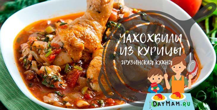 Чахохбили из курицы — 7 классических рецептов