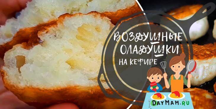 Пышные оладьи на кефире — 11 лучших рецептов