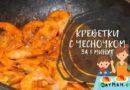 Креветки жареные с чесноком: самые вкусные рецепты