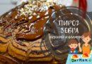 Пирог зебра — 5 классических рецептов