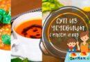 Суп из чечевицы — 7 простых и вкусных рецептов чечевичного супа
