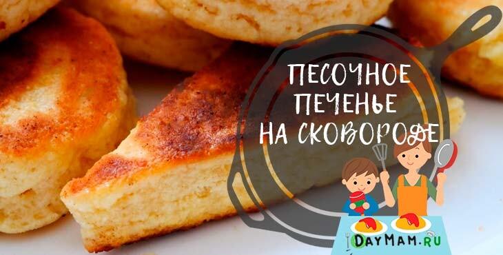 Печенье на сковороде на скорую руку без сметаны