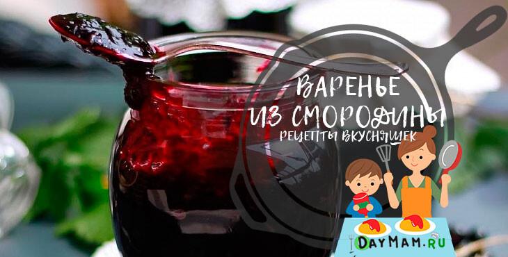 Варенье из черной смородины на зиму — простые рецепты