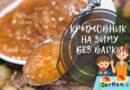 Крыжовник на зиму без варки: лучшие рецепты заготовки