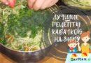 Кабачки на зиму – вкусные рецепты заготовки