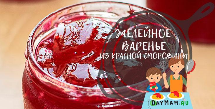 Варенье из красной смородины 5 минутка на зиму