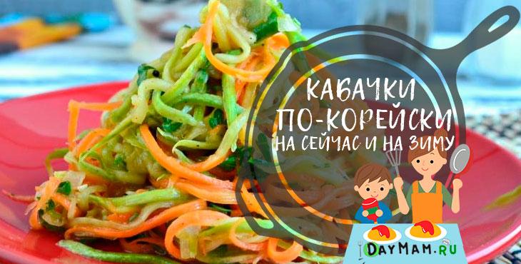 Кабачки по-корейски быстрого приготовления. Самые вкусные рецепты