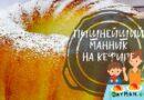Манник на кефире — рецепты очень вкусного и воздушного манника