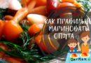 Опята маринованные на зиму — 7 рецептов приготовления
