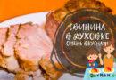 Свинина в духовке в фольге – запечённая свинина просто и вкусно!