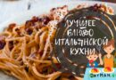 Паста карбонара с беконом и сливками — классические рецепты