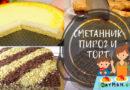 Сметанник классический — простые рецепты в духовке