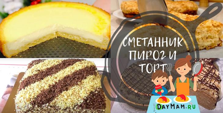 Сметанник — классические простые рецепты в духовке