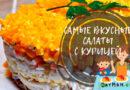 Cалат с курицей и ананасами —  классические рецепты