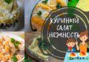 Салат нежность с курицей по классическим рецептам