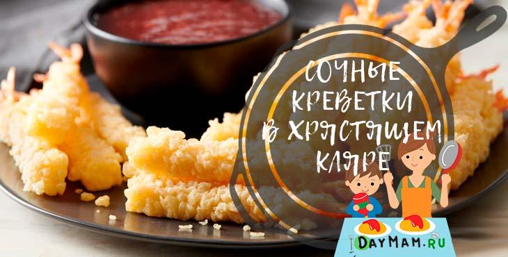 Креветки в кляре — 7 рецептов приготовления дома