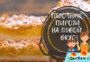 Песочный пирог с вареньем в духовке — 6 рецептов пирога из песочного теста