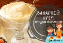 Заварной крем для наполеона — 8 классических рецептов