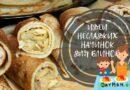 Начинки для блиновнесладкие: 25 лучших рецептов