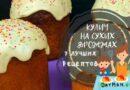 Кулич на сухих дрожжах — простые и вкусные рецепты