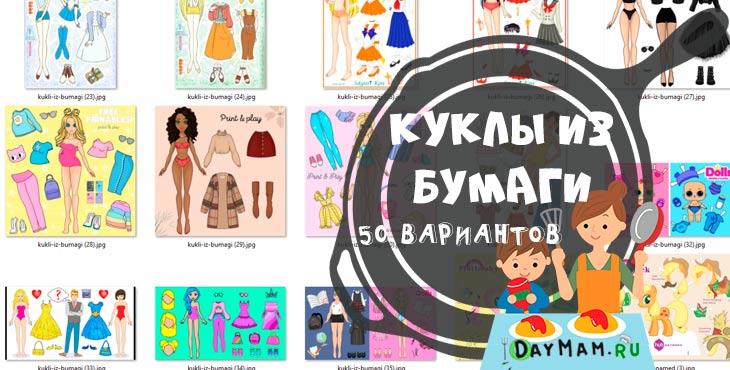 Бумажная кукла с набором одежды для вырезания (распечатать)