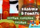 Кабачки в томатном соусе на зиму — ТОП 8 обалденных рецептов