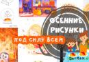 Осенние рисунки для срисовки (в детский сад и школу)